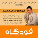 iranhfc-abbas-hosseini (514)