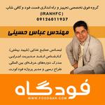 iranhfc-abbas-hosseini (515)